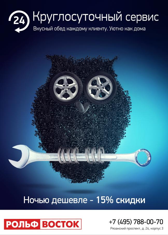 ...клиенты получают максимальную оперативность выполнения работ, а... РОЛЬФ-Сити Москва, Ярославское шоссе, д...