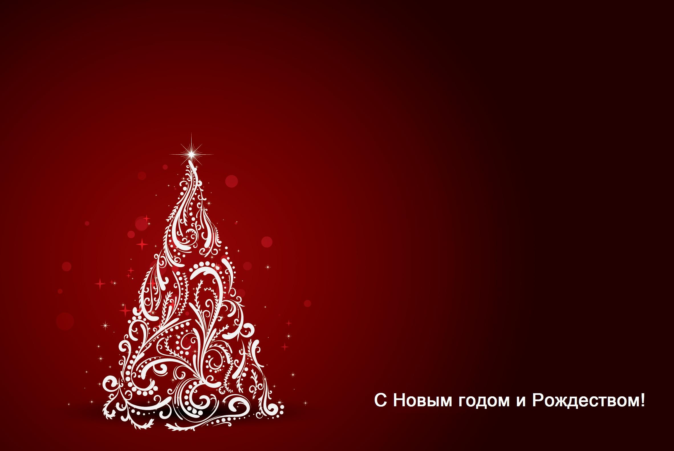 Открытка с новым годом 2016 и рождеством